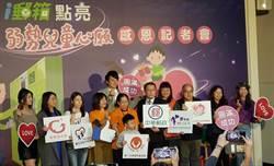 中華郵政i郵箱捐贈活動 1065位弱勢童受惠