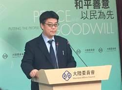 陸委會:贊成民進黨版本「反滲透法」草案