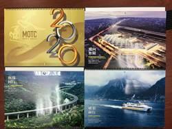 交通部首度發行月曆 重大建設一起入鏡