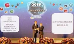 發展循環經濟 榮成連兩年獲頒TOP 50台灣永續企業