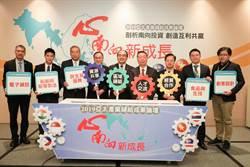 心南向出新書    亞太產業平台助攻6國3兆市場