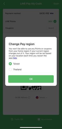 LINE Pay海外跨境支付上線 首波即可到泰國以LINE Pay消費