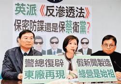 國民黨逆襲民進黨!將推《反併吞中華民國法》草案