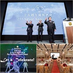 台北遠東飯店 宴會廳全新登場