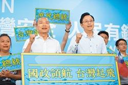 台灣政情藍勾勒願景-國政配端牛肉 公布25面向政策