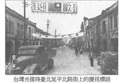 兩岸史話-日人銷毀「最後處置」名單