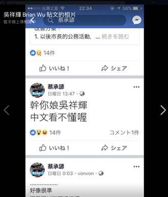 柯文哲競選前幕 PO文譙吳祥輝三字經起訴