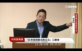 吳育昇:反滲透法 是台版的麥卡錫法案