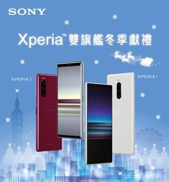 Sony Mobile冬季獻禮 買Xperia雙旗艦全通路送好禮
