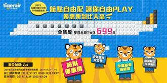 台灣虎航全線699元起 高雄旅展現場購票再9折