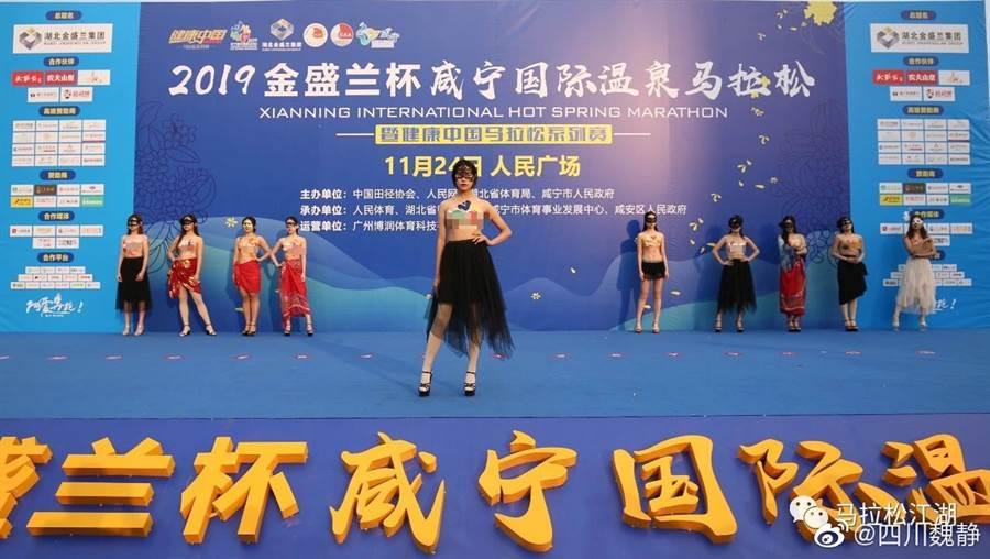 2019年咸寧馬拉松請來人體彩繪模特引發網友熱議。(翻攝自微博)