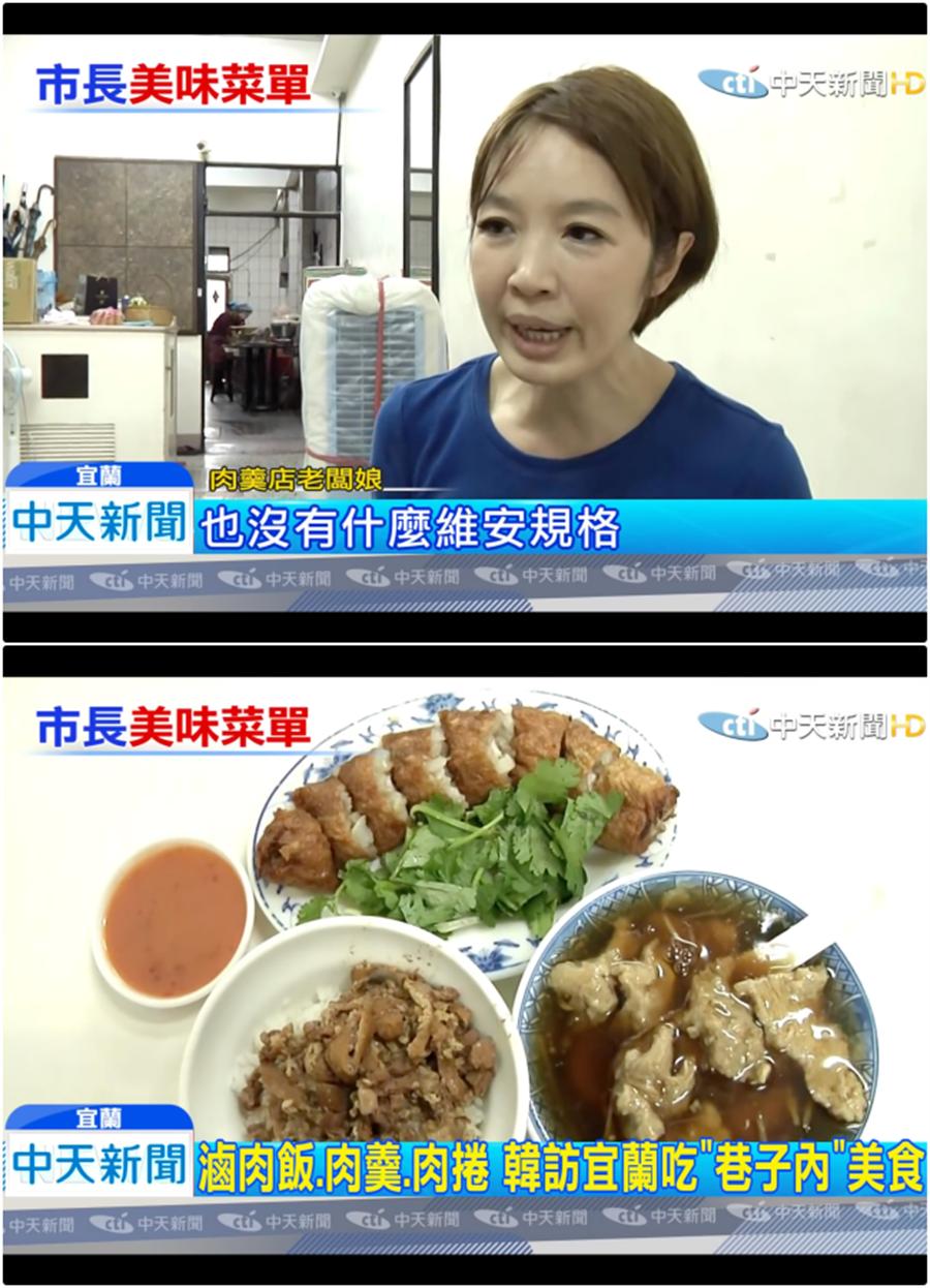她見韓國瑜就這樣走進店裡時嚇到了,覺得好幸運。韓市長相當捧場,店家招牌「三寶」滷肉飯、肉羹、肉捲都有吃光。 (圖/摘自中天新聞)