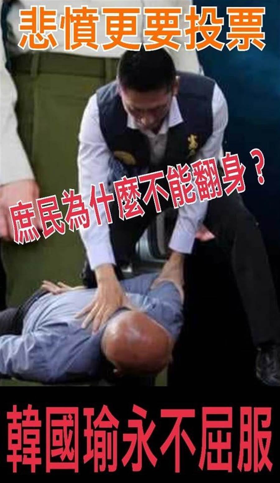 網友神改圖,讓黑韓海報一秒變挺韓海報。