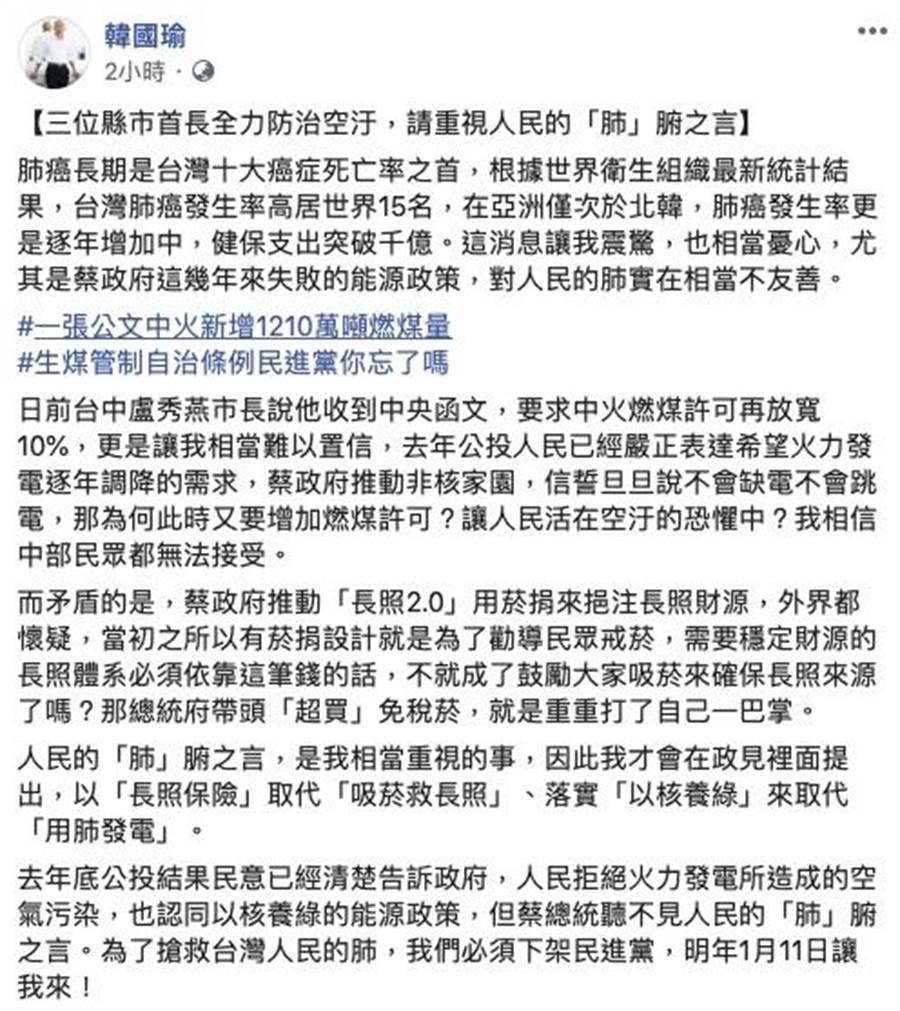 國民黨總統參選人韓國瑜28日上午在臉書貼文,痛批蔡政府不重視人民的「肺」腑之言。(擷取自臉書)