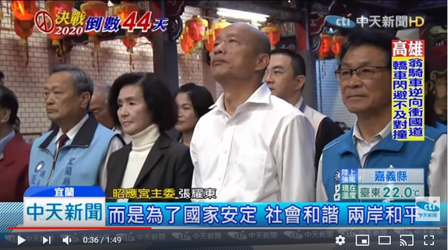 韓國瑜和林姿妙參拜宜蘭昭應宮。(圖片摘自中天新聞Youtube網頁)