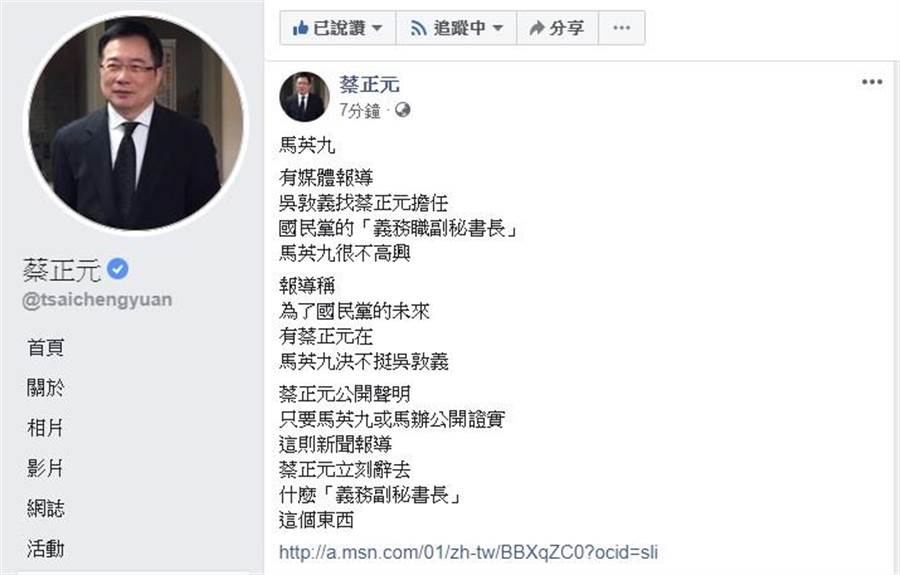 蔡正元在臉書發聲明。(摘自蔡正元臉書)