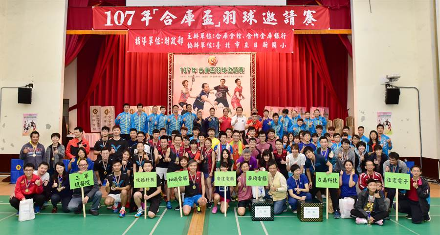 合庫盃羽球邀請賽從101年復辦以來,已經連續8年舉辦,是國內頗具盛名的賽事。(資料照/合庫提供,陳筱琳傳真)