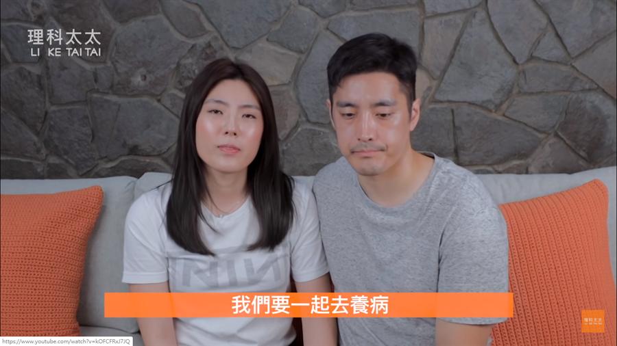 理科太太宣布暫停發片 自爆生病...尪憂鬱症復發6次。(摘自理科太太 Li Ke Tai Tai YouTube)