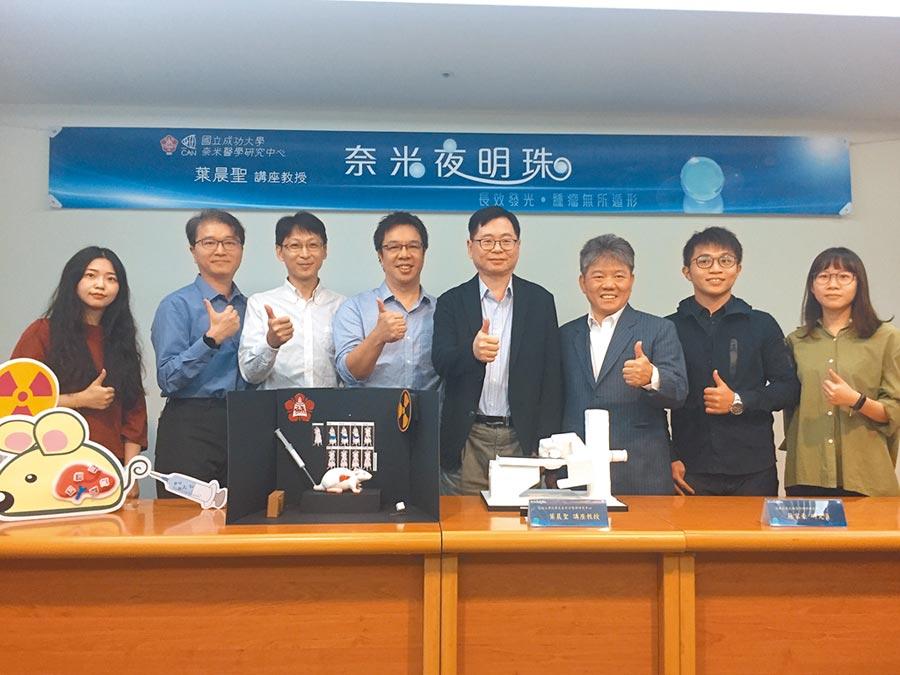 成功大學奈米醫學研究中心副主任葉晨聖(右四)率校內外跨領域團隊發表「奈米夜明珠」檢測深層腫瘤技術。(曹婷婷攝)