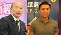 被問國民黨要怎麼改革 韓國瑜一句話讓李正皓秒變臉