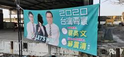 蘇震清選舉旗幟遭破壞 枋寮「小英的臉」被挖空