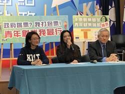 批蔡政府青年政策跳票 國民黨提高薪就業規劃