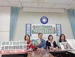 國民黨質疑蔡英文 包庇綠委炒股、黑金合流!