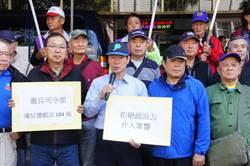耿繼文告發憲兵指揮官黃金財違反選罷法