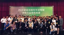 國際發明展實力 台南好給力