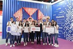FinTech Taipei 2019 匯豐展現「以客戶為中心」數位策略