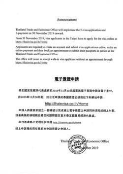 泰簽新規定上路 需附財力證明