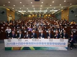 中華商管科技學會年會盛大召開 討論AI發展及挑戰