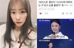 女星自稱「差點加入少女時代」 太妍親自出馬打臉