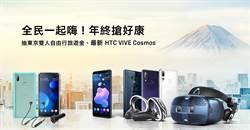 HTC推出12月年末購物活動 買手機VIVE抽東京雙人行