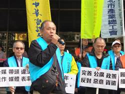 華視工會抗爭:違法資遣,欠薪不還