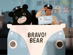 柯文哲出席「2019 繽紛耶 誕玩台北,熊讚陪你過耶誕!」記者會