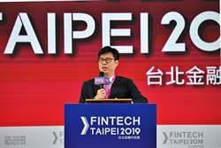 《金融》FinTech全面性發展,陳其邁:整合產業應用與新創能量
