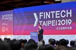 《金融》台北金融科技展開幕,顧立雄:盼成創新媒合交流平台