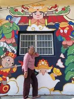 彩繪牆為老屋注入生機 圓了屋主阿嬤的夢