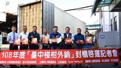 台中椪柑搶進東南亞市場 今年首批賣星國20公噸