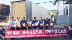 中市椪柑外銷新加坡340公噸 今首批20公噸啟運