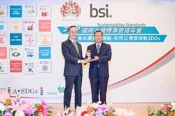 上銀科技獲英國BSI頒發「永續卓越獎」