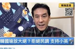 「我講話我負責!」黃暐瀚直播脫口爆韓國瑜民調真相