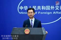 起草香港法案美議員或被拒入境 陸外交部語透玄機