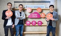 iCHEF推線上接單平台 搶智慧餐飲
