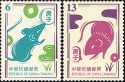 中華郵政鼠年郵票 12月3日搶鮮發行