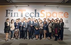 FinTechSpace國際工坊聚焦創新法遵風控