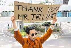 北京急召美大使嚴正交涉 貿易協議恐生變 川普簽香港人權與民主法案 陸斥霸權行徑