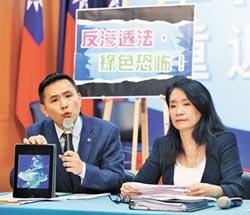 民進黨潑紅漆 集體政治霸凌