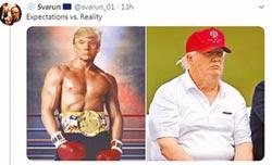川普變洛基 網友要他正視現實